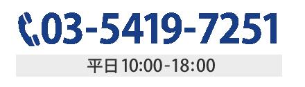 03-5419-7251 平日10:00-18:00