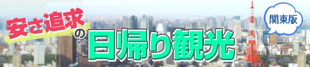 日帰り観光【関東版】
