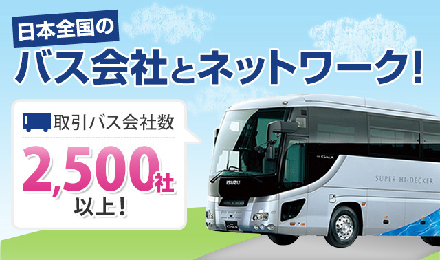 日本全国のバス会社とネットワーク 取引バス会社2,500社以上!