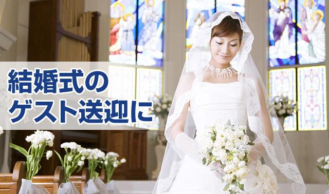 結婚式のゲスト送迎に