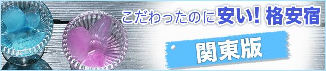 格安宿【関東版】