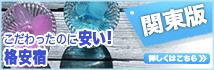 格安宿関東214x70