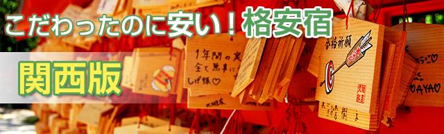 格安宿【関西版】